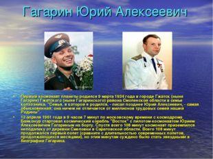 Гагарин Юрий Алексеевич Первый космонавт планеты родился 9 марта 1934 года в