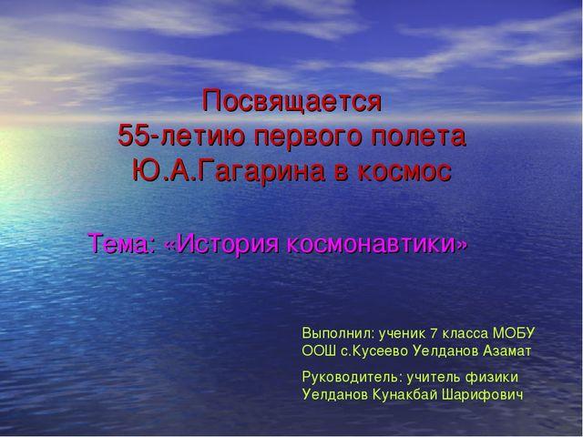 Посвящается 55-летию первого полета Ю.А.Гагарина в космос Тема: «История косм...