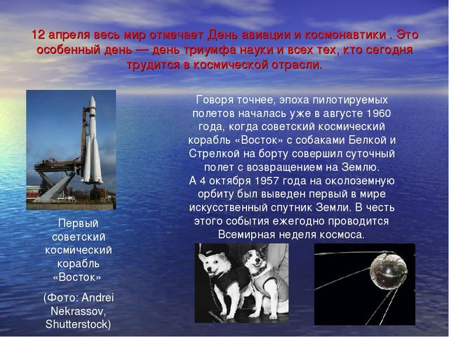 12 апреля весь мир отмечает День авиации и космонавтики . Это особенный день...