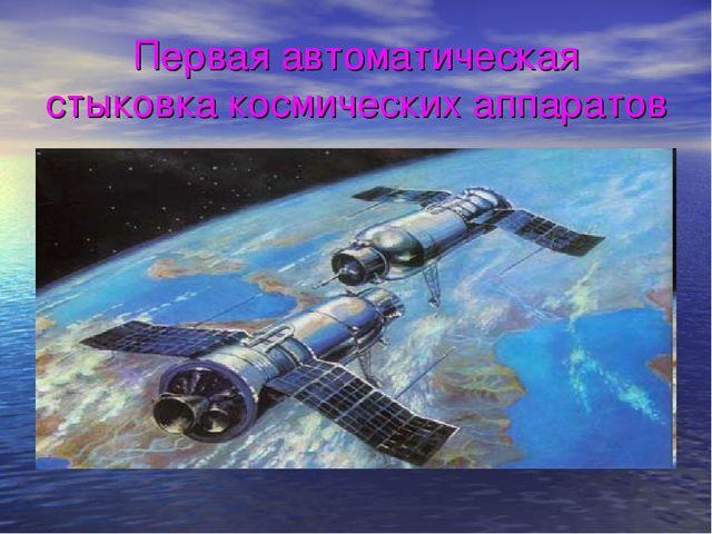 Первая автоматическая стыковка космических аппаратов