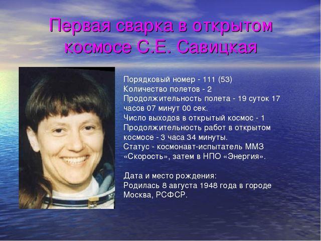 Первая сварка в открытом космосе С.Е. Савицкая Порядковый номер - 111 (53) Ко...