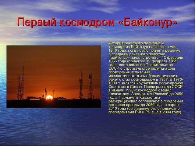 Первый космодром «Байконур» История ракетного полигона и космодрома Байконур...