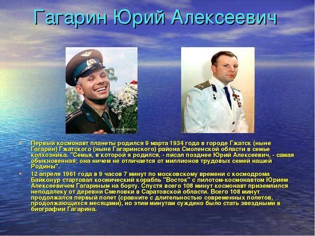Гагарин Юрий Алексеевич Первый космонавт планеты родился 9 марта 1934 года в...