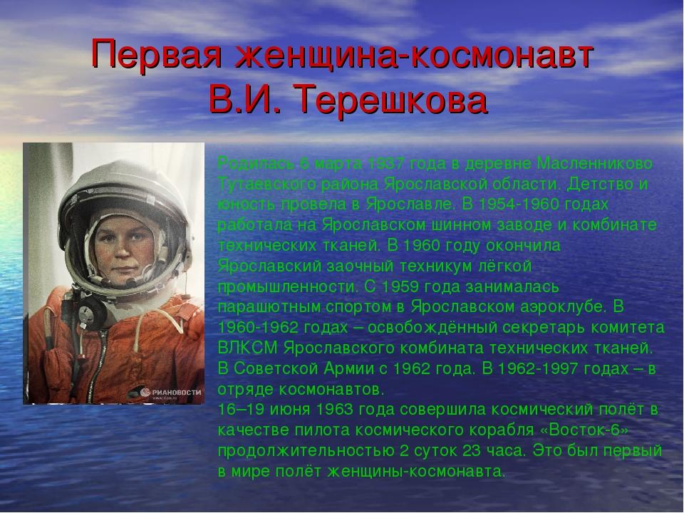 Первая женщина-космонавт В.И. Терешкова Родилась 6 марта 1937 года в деревне...