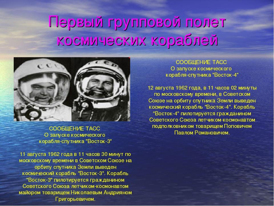Первый групповой полет космических кораблей СООБЩЕНИЕ ТАСС О запуске космичес...