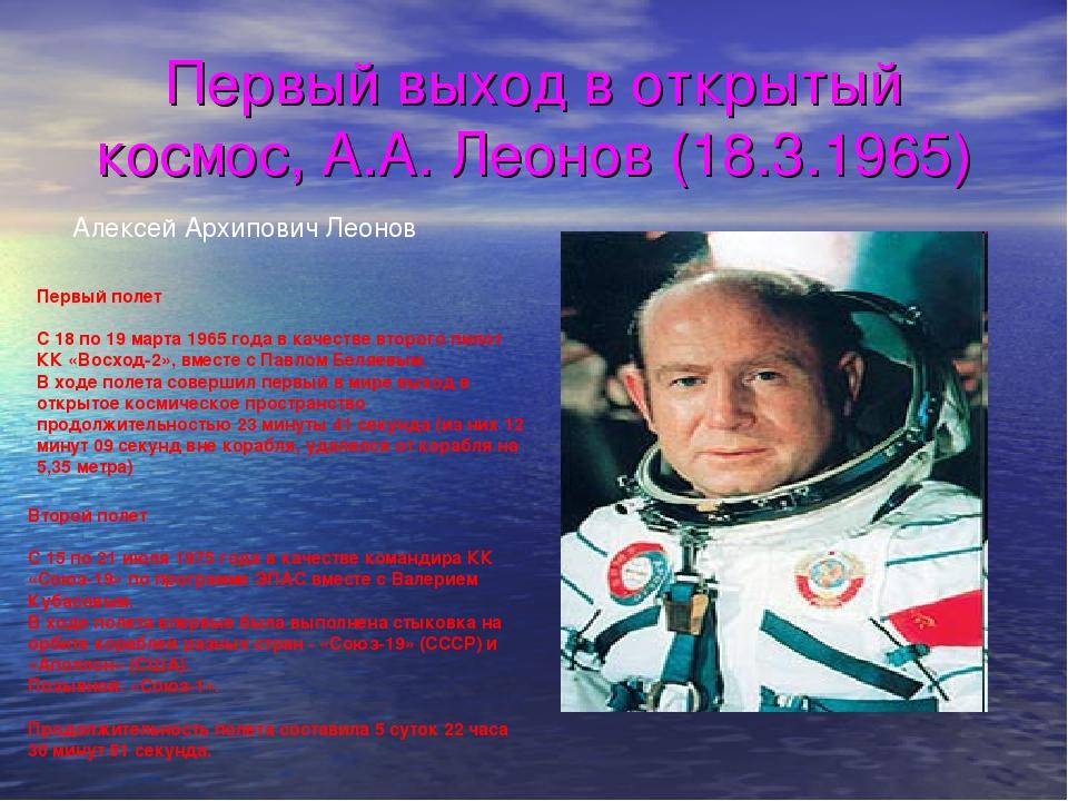 Первый выход в открытый космос, А.А. Леонов (18.3.1965) Алексей Архипович Лео...