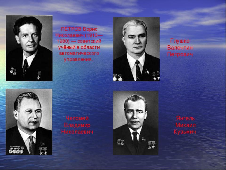 ПЕТРОВ Борис Николаевич (1913—1980) — советский учёный в области автоматическ...