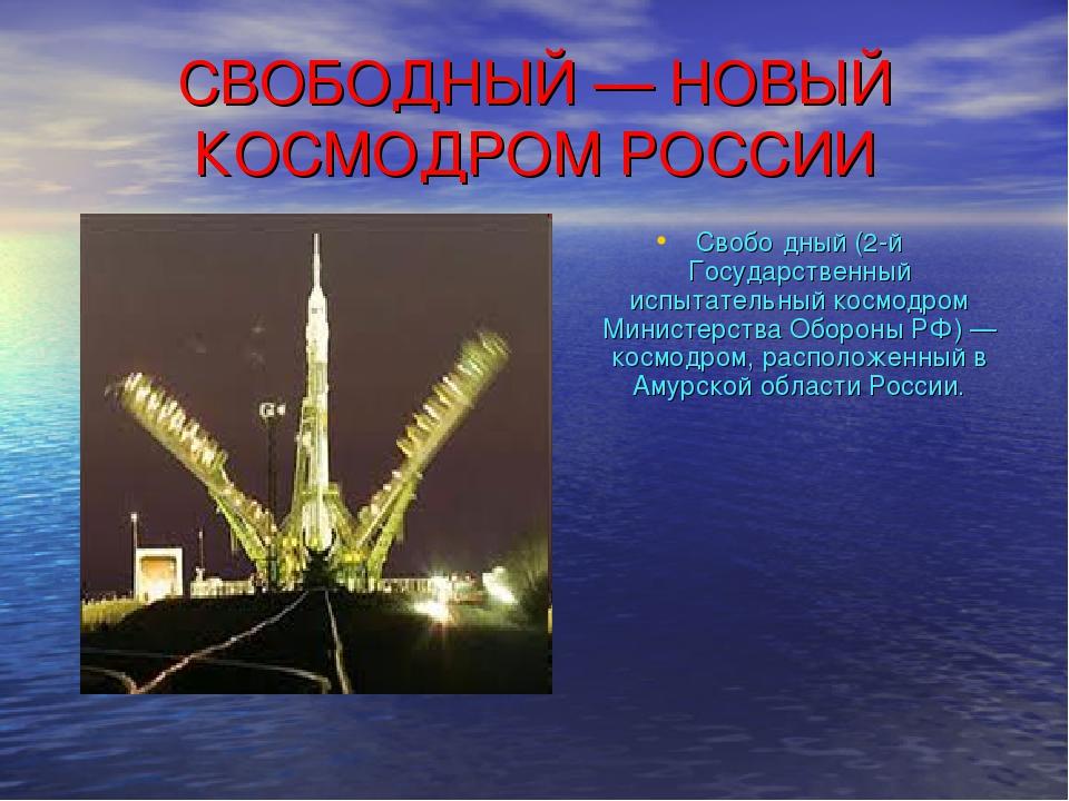 СВОБОДНЫЙ — НОВЫЙ КОСМОДРОМ РОССИИ Свобо́дный (2-й Государственный испытатель...
