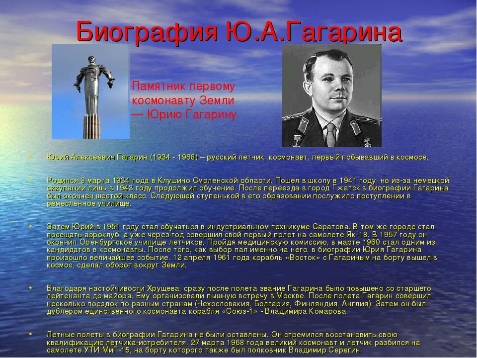 Биография Ю.А.Гагарина Юрий Алексеевич Гагарин (1934 - 1968) – русский летчик...
