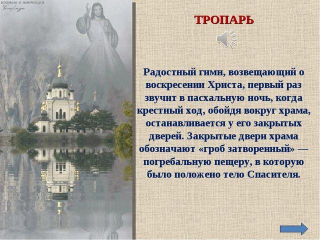 ТРОПАРЬ Радостный гимн, возвещающий о воскресении Христа, первый раз звучит...