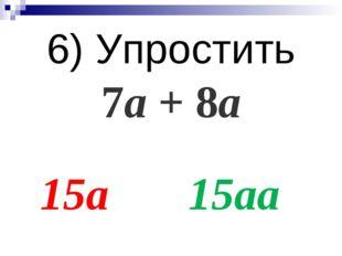 6) Упростить 7а + 8а 15а 15аа
