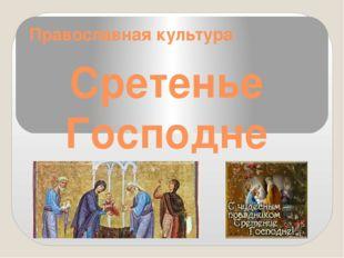 Православная культура Сретенье Господне