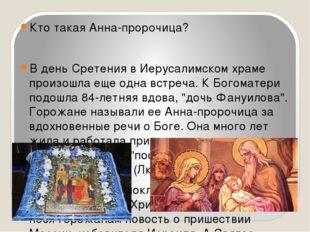 Кто такая Анна-пророчица? В день Сретения в Иерусалимском храме произошла ещ