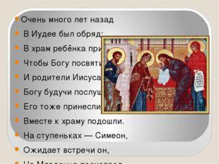 Очень много лет назад В Иудее был обряд: В храм ребёнка приносить, Чтобы Бог