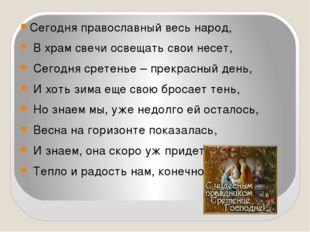 Сегодня православный весь народ, В храм свечи освещать свои несет, Сегодня с