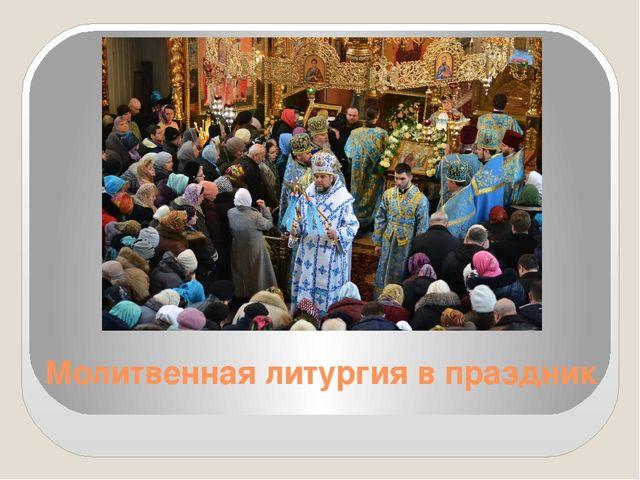 Молитвенная литургия в праздник