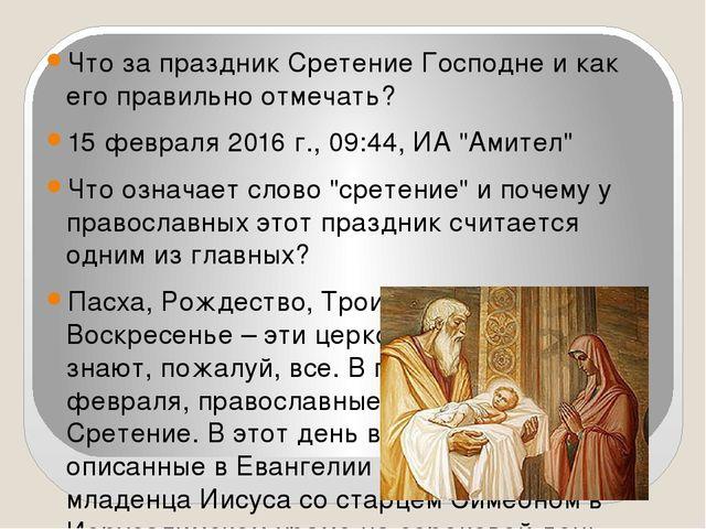 Что за праздник Сретение Господне и как его правильно отмечать? 15 февраля 2...
