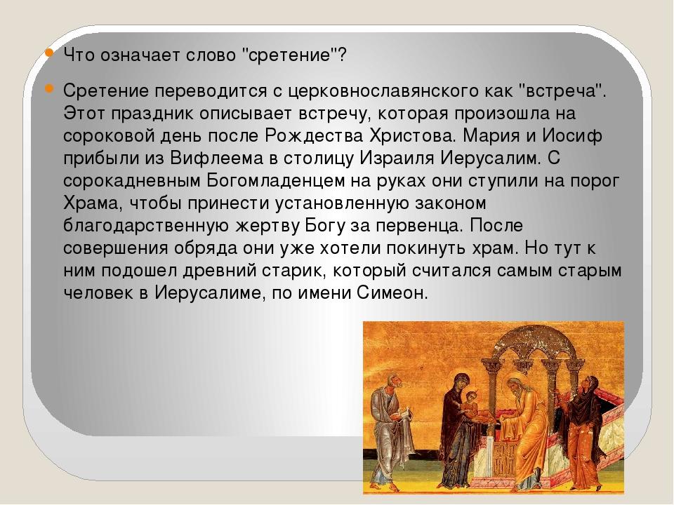 """Что означает слово """"сретение""""? Сретение переводится с церковнославянского ка..."""