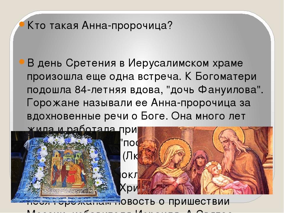 Кто такая Анна-пророчица? В день Сретения в Иерусалимском храме произошла ещ...
