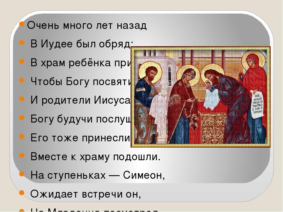 Очень много лет назад В Иудее был обряд: В храм ребёнка приносить, Чтобы Бог...