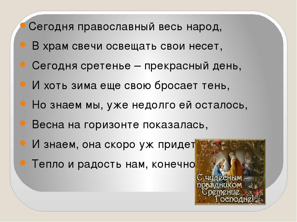 Сегодня православный весь народ, В храм свечи освещать свои несет, Сегодня с...