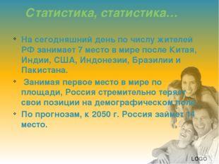 Статистика, статистика… На сегодняшний день по числу жителей РФ занимает 7 ме