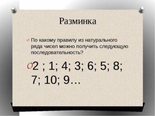 Разминка По какому правилу из натурального ряда чисел можно получить следующу