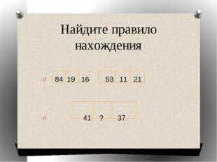 Найдите правило нахождения 84 19 16 53 11 21 41 ? 37