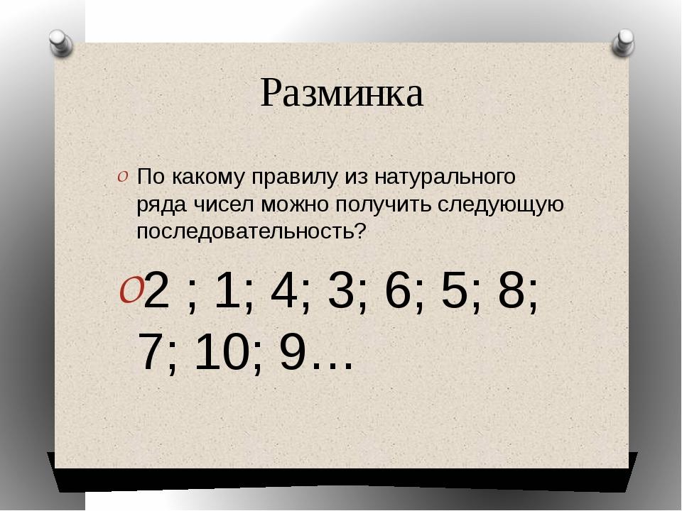 Разминка По какому правилу из натурального ряда чисел можно получить следующу...