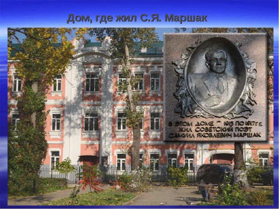 Дом, где жил С.Я. Маршак