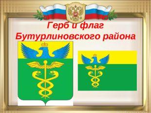 Герб и флаг Бутурлиновского района