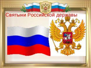 Святыни Российской державы