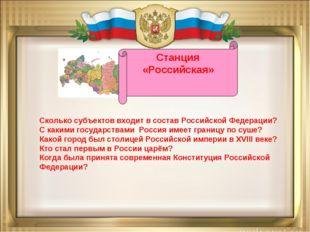 Сколько субъектов входит в состав Российской Федерации? С какими государства