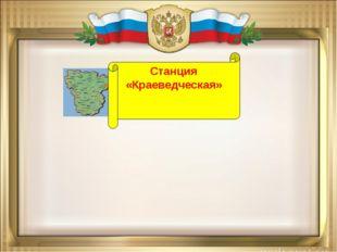 Что изображено на флаге Воронежской области? Что изображено на гербе Бутурли