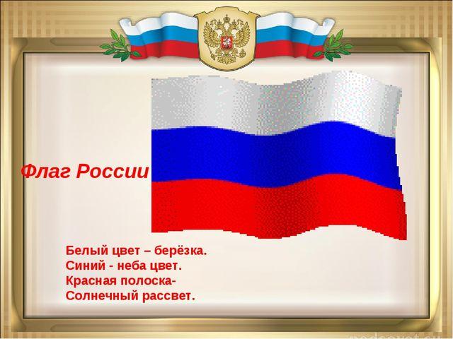 Флаг России Белый цвет – берёзка. Синий - неба цвет. Красная полоска- Сол...