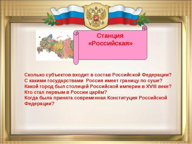 Сколько субъектов входит в состав Российской Федерации? С какими государства...