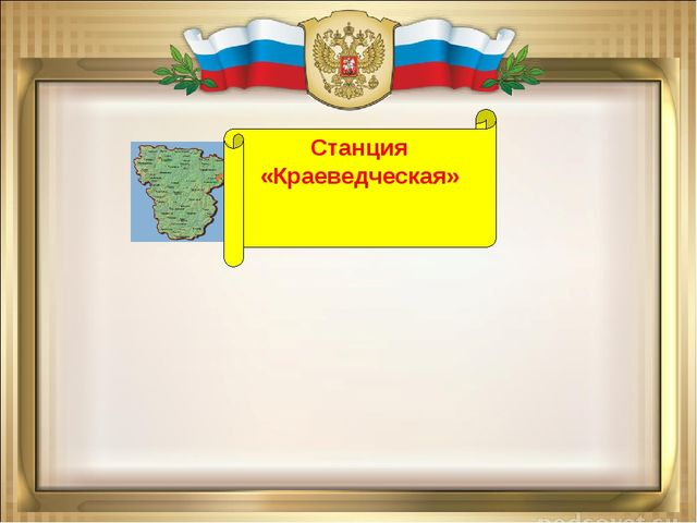 Что изображено на флаге Воронежской области? Что изображено на гербе Бутурли...