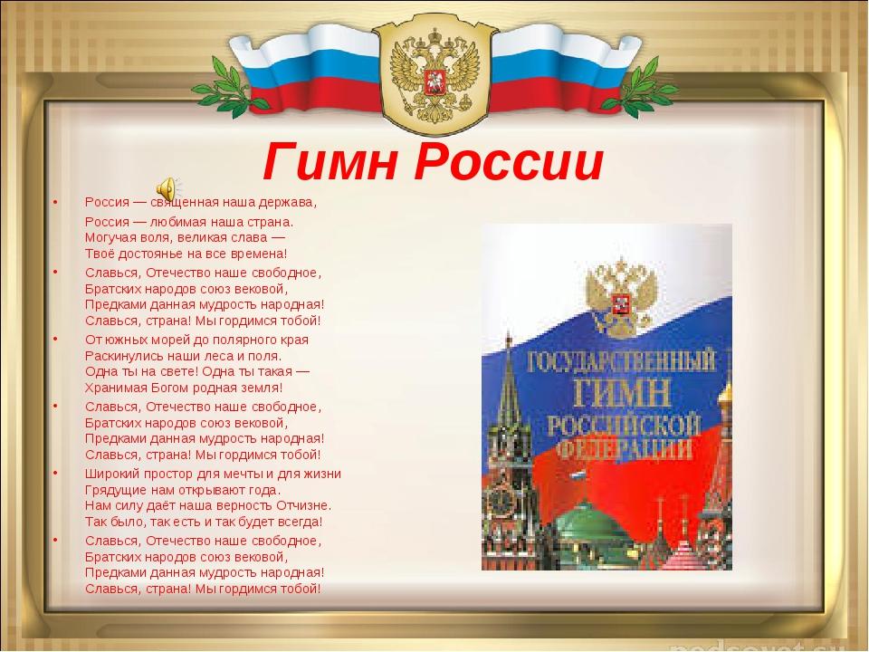 Гимн России Россия — священная наша держава, Россия — любимая наша страна. М...