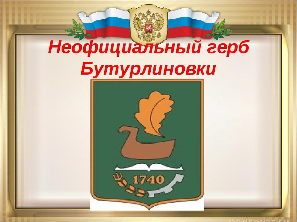 Неофициальный герб Бутурлиновки