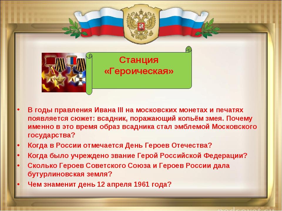 В годы правления Ивана III на московских монетах и печатях появляется сюжет:...
