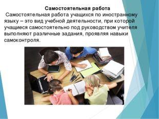 Самостоятельная работа Самостоятельная работа учащихся по иностранному языку