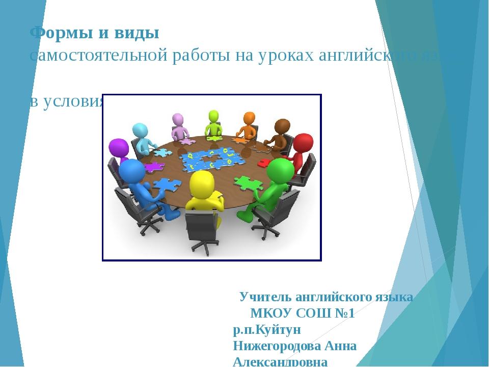 Формы и виды самостоятельной работы на уроках английского языка в условиях ре...