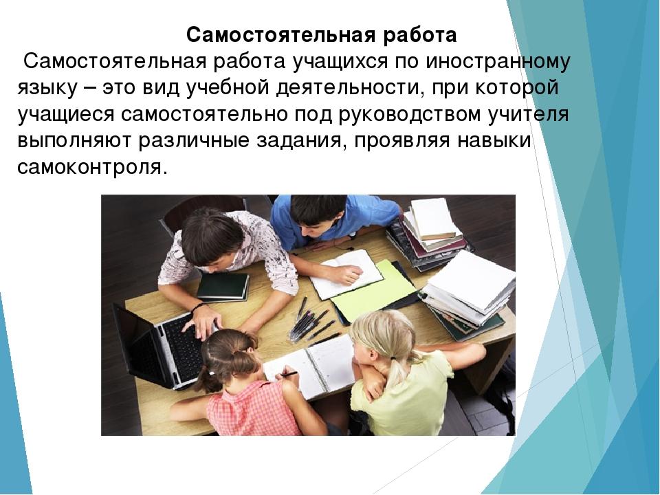 Самостоятельная работа Самостоятельная работа учащихся по иностранному языку...