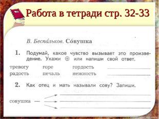 Работа в тетради стр. 32-33