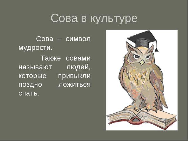 Сова в культуре Сова – символ мудрости. Также совами называют людей, которые...