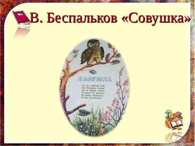 В. Беспальков «Совушка»