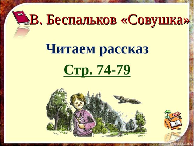 В. Беспальков «Совушка» Читаем рассказ Стр. 74-79