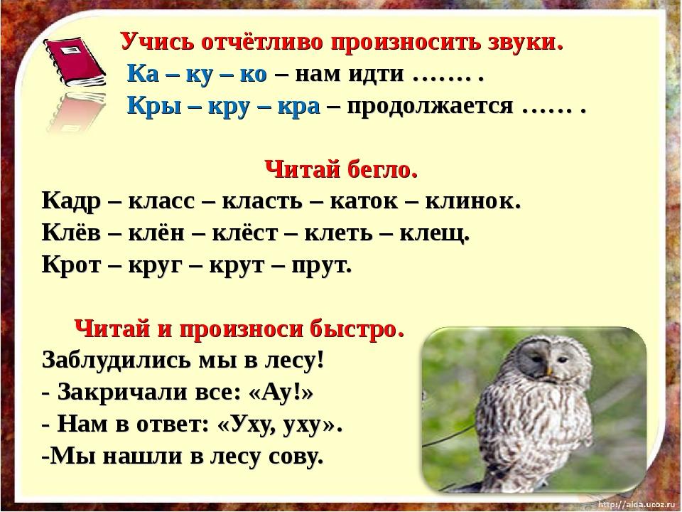 Учись отчётливо произносить звуки. Ка – ку – ко – нам идти ……. . Кры – кру –...