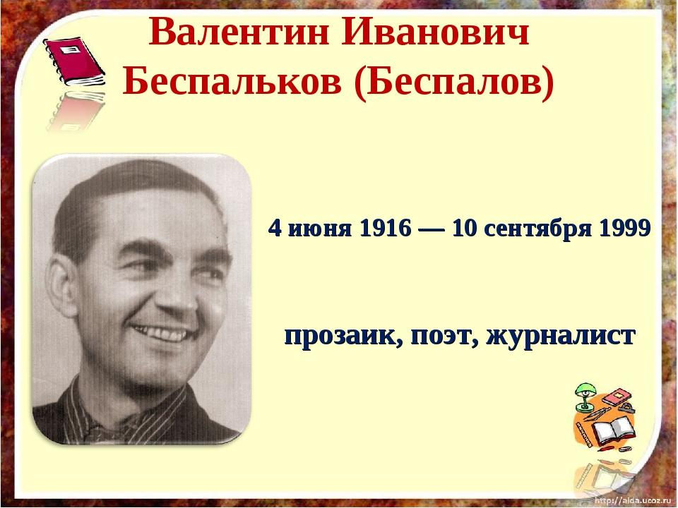 4 июня 1916 — 10 сентября 1999 прозаик, поэт, журналист Валентин Иванович Бес...