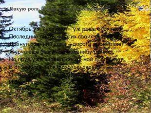 Октябрь уж наступил – уж роща отряхает Последние листы с нагих своих ветвей;